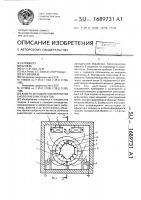Патент 1689731 Камера холодильной обработки биологических объектов