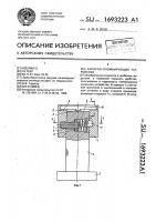 Патент 1693223 Запорно-пломбирующее устройство