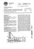 Патент 1603001 Устройство для производства топливных брикетов