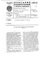 Патент 698151 Синхронный приемник фазоманипулированного сигнала