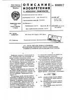 Патент 686917 Способ имитации процесса торможения при испытании транспортных средств в лабораторных условиях и устройство для его осуществления