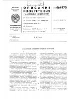 Патент 464975 Способ передачи речевых сигналов