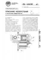 Патент 1255797 Привод клапана