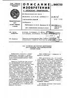 Патент 948722 Устройство для контроля однопроводной цепи управления электропневматическим тормозом поезда