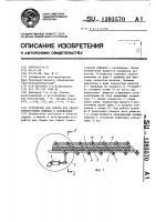 Патент 1393570 Устройство для сборки под сварку тонкостенной обшивки с основанием