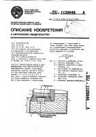 Патент 1128046 Способ подачи масла к подшипниковому узлу вибровозбудителя вибрационного станка