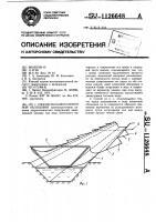 Патент 1126648 Способ укладки пленочной облицовки
