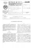 Патент 486680 Полимерная композиция