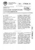 Патент 1778246 Землеройный рабочий орган бестраншейного дреноукладчика