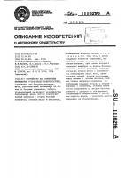 Патент 1116296 Устройство для измерения приращения углов между поверхностями