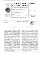 Патент 338405 Автомат для резки кольцевых резиновых изделий