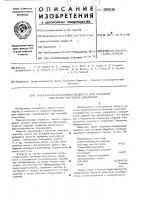 Патент 509636 Смазочно-охлождающая жидкость дляхолодной обработки металлов давлени-ем