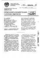 Патент 808496 Способ получения сульфонатов