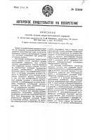 Патент 35909 Способ приема радиотелеграфной передачи