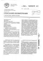 Патент 1603319 Способ пространственной сейсморазведки