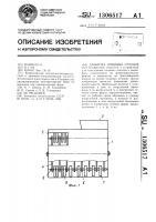 Патент 1306517 Дробилка пищевых отходов
