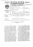 Патент 690312 Трубопоршневая расходомерная установка