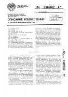 Патент 1508032 Узел уплотнения