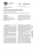 Патент 1761574 Бесконтактный кодовый путевой трансмиттер