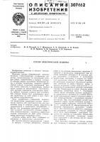 Патент 307462 Статор электрической машины