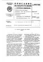 Патент 895768 Башенная установка для засыпки выемок