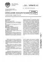 Патент 1696618 Лопастной затвор сепаратора хлопка-сырца