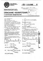 Патент 1131869 3,5-ди-трет-бутил-4-оксифенилалкилтиоэфир карбоновой кислоты в качестве термостабилизатора полиэтилена и композиция на основе полиэтилена