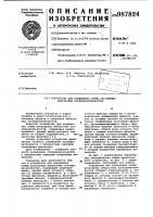 Патент 987824 Устройство для разделения суммы регулярных импульсных последовательностей