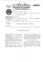 Патент 484349 Уплотнительная линза