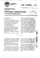 Патент 1518811 Способ многоволновой сейсморазведки