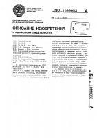 Патент 1099083 Машина для сбора фрезерного торфа из расстила