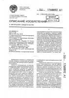Патент 1768892 Устройство для охлаждения жидкости