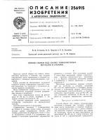 Патент 256915 Способ сборки под сварку тонколистовых металлов и сплавов
