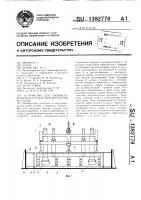 Патент 1382770 Устройство для гидравлической выгрузки сыпучих грузов из судов