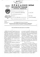 Патент 267641 Редукционно-охладительная установка