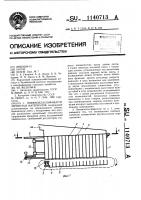 Патент 1140713 Пневмоклассификатор зернистых материалов