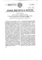 Патент 45183 Висячий замок с поворотной дудкой