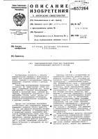 Патент 657264 Гидродинамический стенд для градуировки преобразователей скорости и расхода