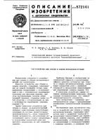 Патент 872141 Устройство для сборки и сварки металлоконструкций