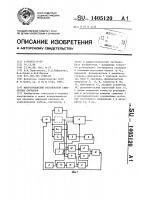 Патент 1405120 Многоуровневый регенератор биполярных сигналов