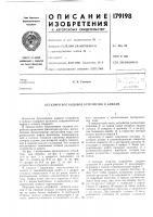 Патент 179198 Бесключевое кодовое устройство к замкал!