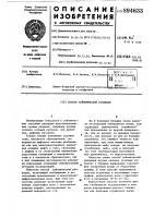 Патент 894633 Способ сейсмической разведки