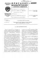 Патент 421059 Блок переключателей