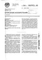 Патент 1837973 Устройство для измельчения кормов