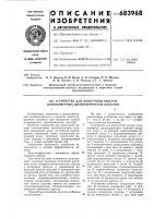 Патент 683968 Устройство для поштучной выдачи длинномерных цилиндрических изделий