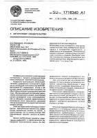 Патент 1718340 Электрическая машина