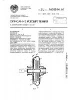 Патент 1638514 Конденсатор пара центробежного типа