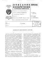 Патент 205336 Патент ссср  205336