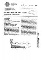 Патент 1703985 Устройство для поверки и градуировки преобразователей расхода