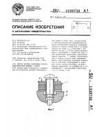Патент 1339750 Способ сборки сердечника ротора электрической машины с валом